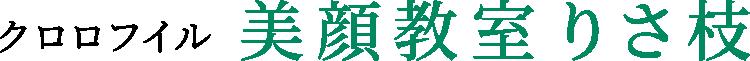 クロロフイル美顔教室 りさ枝(名古屋市千種区の美顔教室)